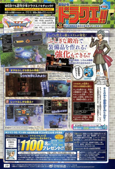 Dragon Quest XI aura un système de forge d'items