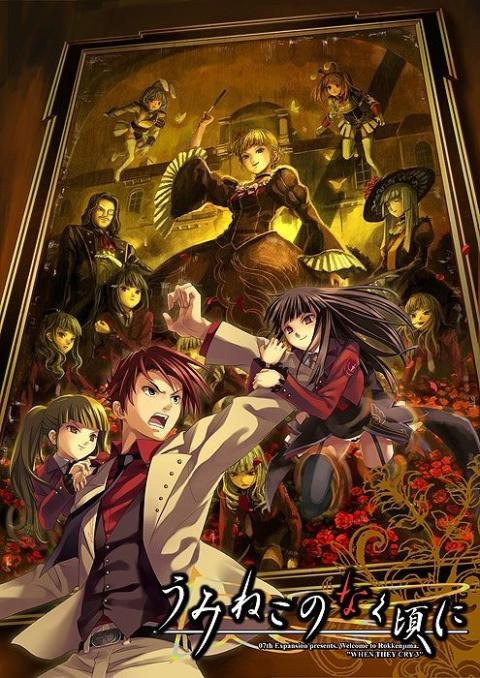 Umineko no Naku Koro ni : Shinjitsu to Gensô no Symphony sur PS3