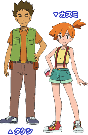 De retour dans le dessin animé Soleil / Lune, Pierre et Ondine ont bien changé avec les années