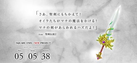 Square Enix : Un nouveau projet dévoilé le 20 septembre