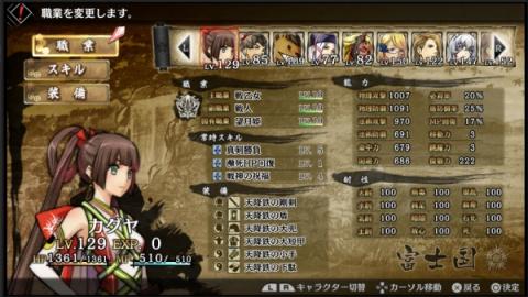 God Wars : Future Past - Un premier DLC annoncé au Japon