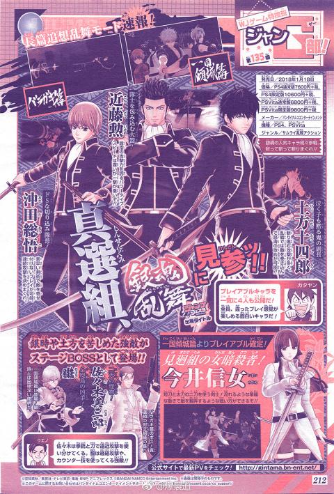 Gintama Rumble : De nouveaux personnages annoncés