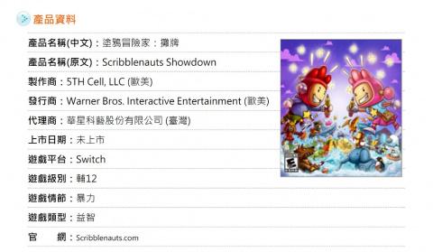 Scribblenauts Showdown listé sur PS4, Xbox One et Nintendo Switch
