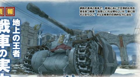 Bon Plan PS4 : -20% sur l'Edition Premium de Valkyria Chronicles 4