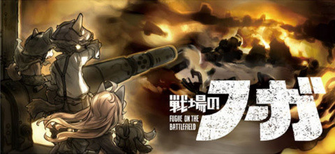 Fuga : Melodies of Steel