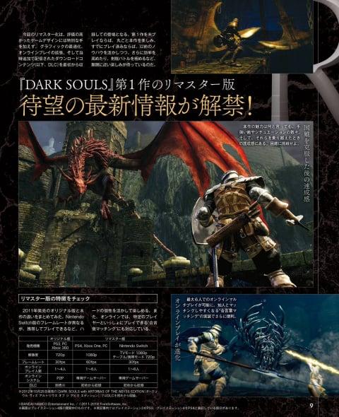Dark Souls Remastered : De nouvelles images dans le dernier Famitsu