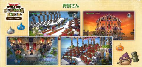 Dragon Quest Builders 2 : un concours réunit les 100 plus belles constructions des joueurs sur le premier opus