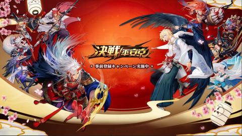 Onmyoji Arena : Pas de répits pour les héros de ce monde !