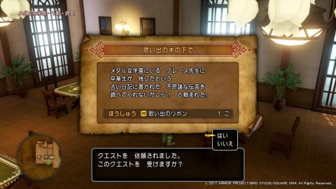 018 : A la recherche d'un trésor