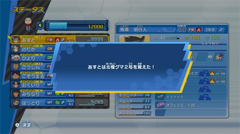 Inazuma Eleven : Scales of Ares s'offre de nouvelles images