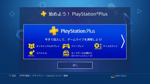 [MàJ] Démos PS4 japonaises : comment les télécharger et créer un compte PSN japonais ? Notre guide