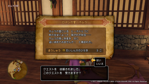 055 : Le trésor de la légende