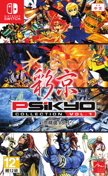 Psikyo Collection Vol. 1 sur Switch