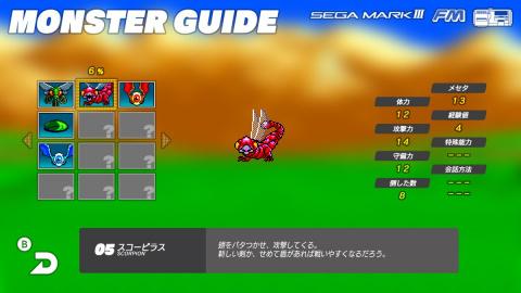 Sega Ages : Phantasy Star arrive sur Switch le 31 octobre