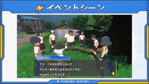 Inazuma Eleven Ares à nouveau repoussé, le président de Level-5 s'explique