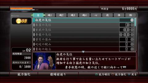 Yakuza 4 : encore une flopée de screenshots du remaster