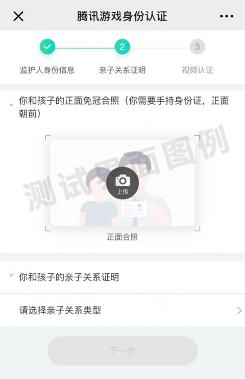 Tencent durcit ses mesures restrictives pour les jeunes joueurs chinois sur mobile