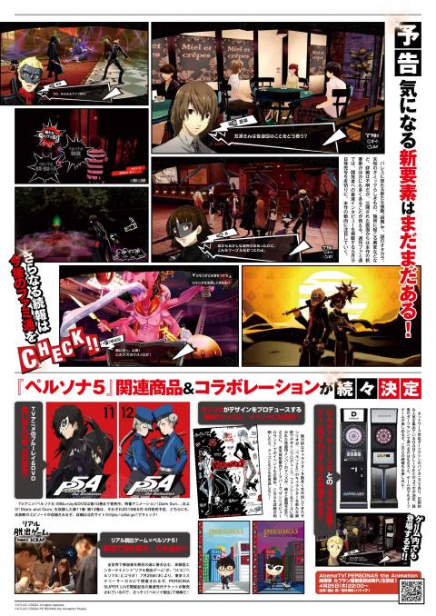 Persona 5 The Royal s'offre un fascicule spécial dans le dernier Famitsu