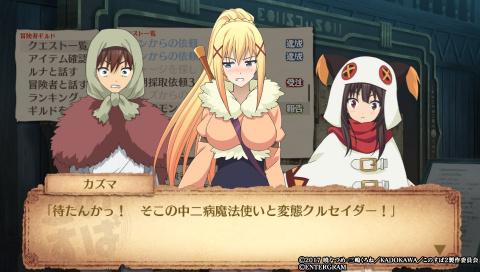 Konosuba, une adaptation en D-RPG qui ne manque pas d'idées