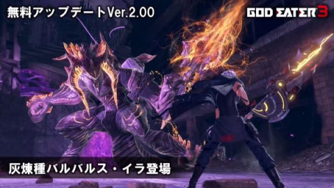 God Eater 3 : le patch 2.00 sera déployé le 19 septembre