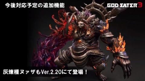 God Eater 3 présente sa mise à jour 2.00, un mode New Game+ annoncé