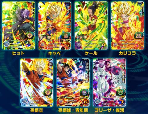 Super Dragon Ball Heroes : World Mission accueille gratuitement de nouvelles cartes