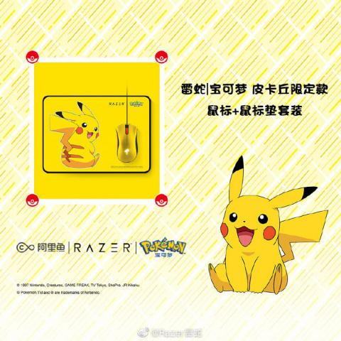 Razer annonce une gamme de périphériques Pikachu en Chine
