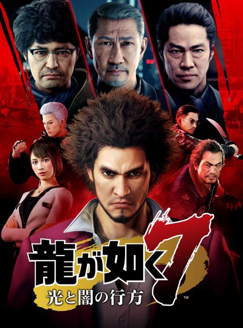Yakuza : Like a Dragon sur PS4