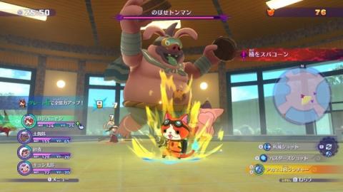 Yo-kai Watch 4++ : La version enrichie se détaille en images