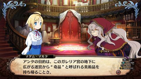 Labyrinth of Galleria : Coven of Dusk à nouveau reporté sur PS4 et PS Vita