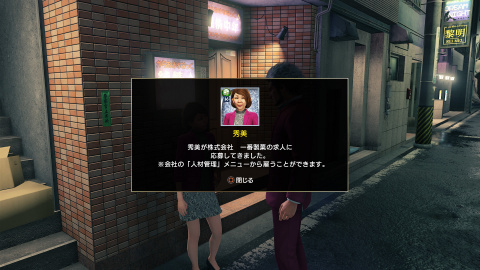 Yakuza : Like a Dragon - L'importance d'une vie sociale