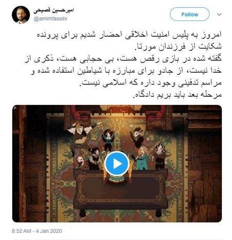[MàJ] Children of Morta : Les développeurs convoqués par la police en Iran