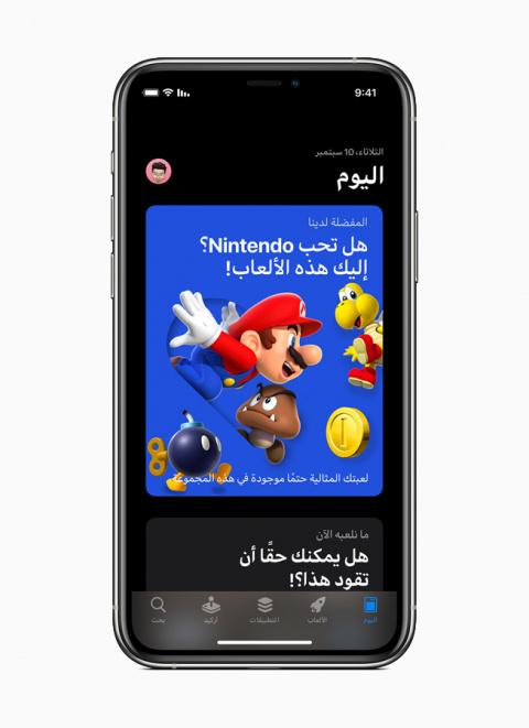 L'App Store et l'Apple Arcade se lancent dans 20 nouveaux pays
