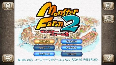 [MàJ] Monster Rancher 2 annoncé sur Switch, iOS et Android au Japon
