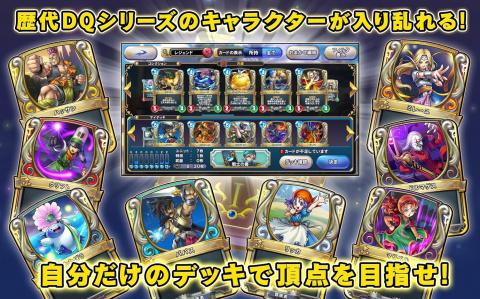 Dragon Quest Rivals : le jeu de cartes va accueillir un mode solo en août