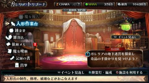 Labyrinth of Galleria : Coven of Dusk - le jeu de Nippon Ichi prend date au Japon