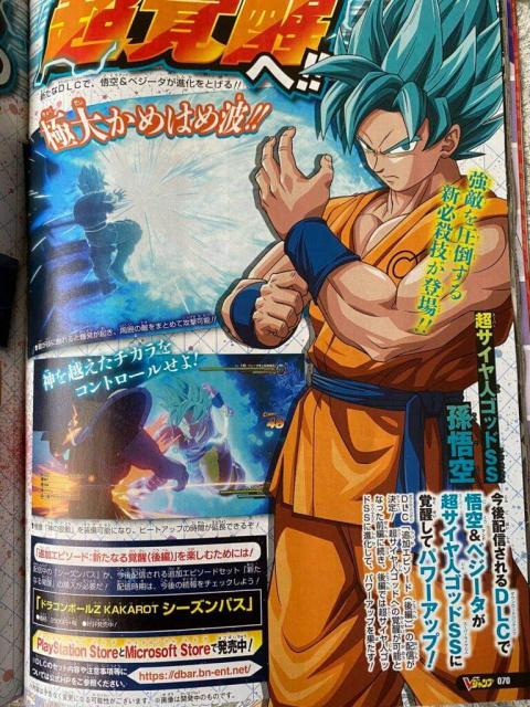 Dragon Ball Z Kakarot : les premières images du deuxième DLC