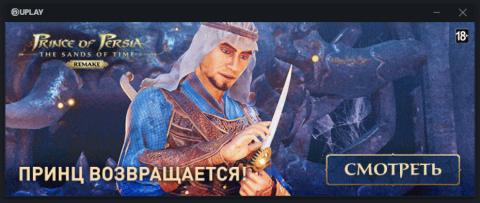[MàJ] Prince Of Persia Remake pourrait être annoncé lors du prochain Ubisoft Forward