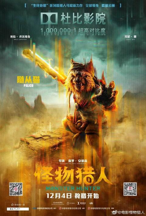 Monster Hunter - Le film présente ses affiches chinoises