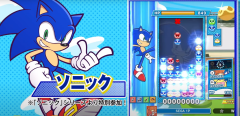 Puyo Puyo Tetris 2 accueille le personnage de Sonic