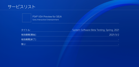 PS4 : Une mise à jour 8.50 disponible en bêta d'après MP1ST