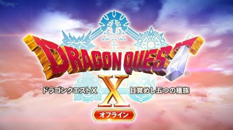 Dragon Quest X Offline sur PC