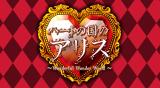 Shinsouhan Heart no Kuni no Alice : Wonderful Wonder World