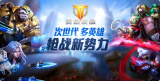 Hero Mission : le clone chinois d'Overwatch