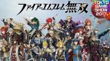[MàJ] TGS 2017 - Fire Emblem Warriors : Les différents DLC annoncés
