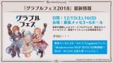 Granblue Fantasy Project Re: Link donnera de ses nouvelles en décembre