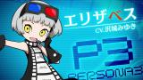 Persona Q2 : New Cinema Labyrinth présente un de ses personnages, Elizabeth