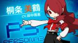 Persona Q2 : New Cinema Labyrinth présente un de ses personnages, Mitsuru