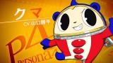 Persona Q2 : New Cinema Labyrinth présente un de ses personnages, Teddie