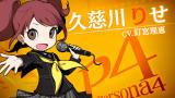 Persona Q2 : New Cinema Labyrinth présente Rise Kujikawa